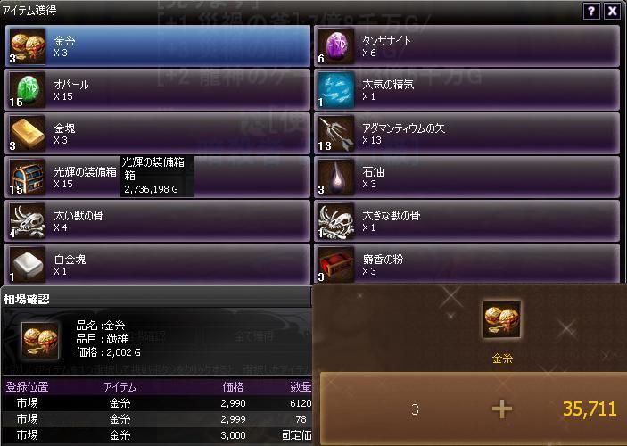 20110815金糸
