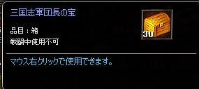 20110824軍団長箱