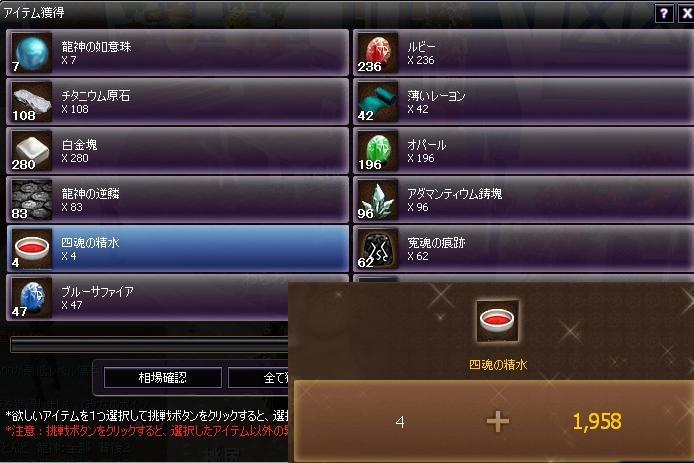 20110900四魂の精水1