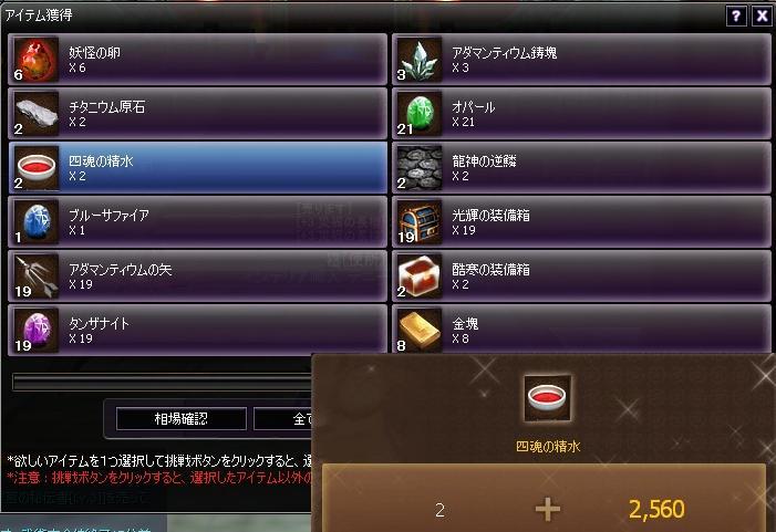 20110900四魂の精水
