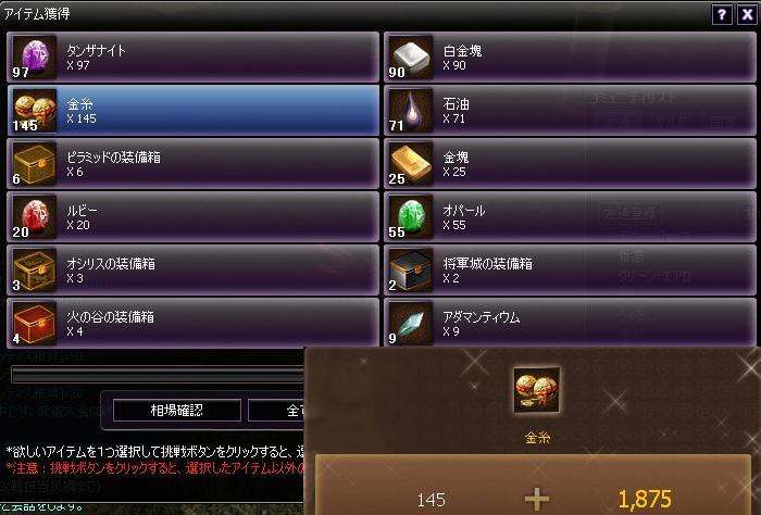 20110919金糸