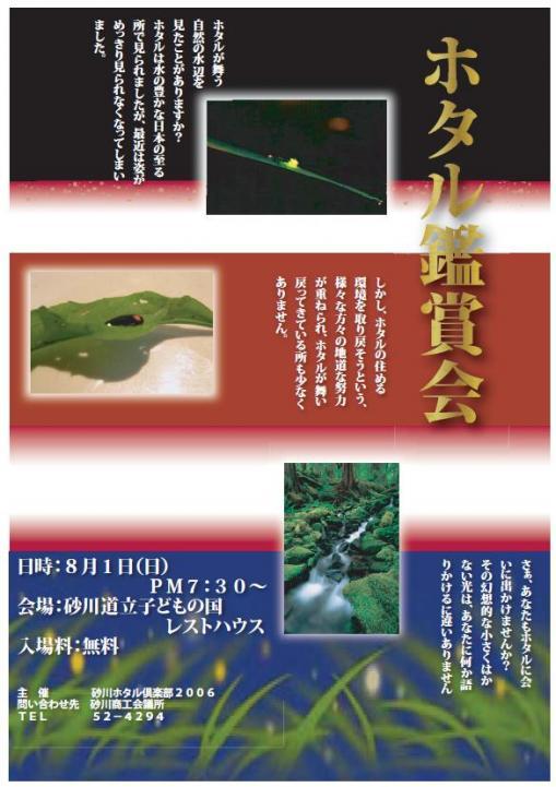 ホタル鑑賞会ポスター