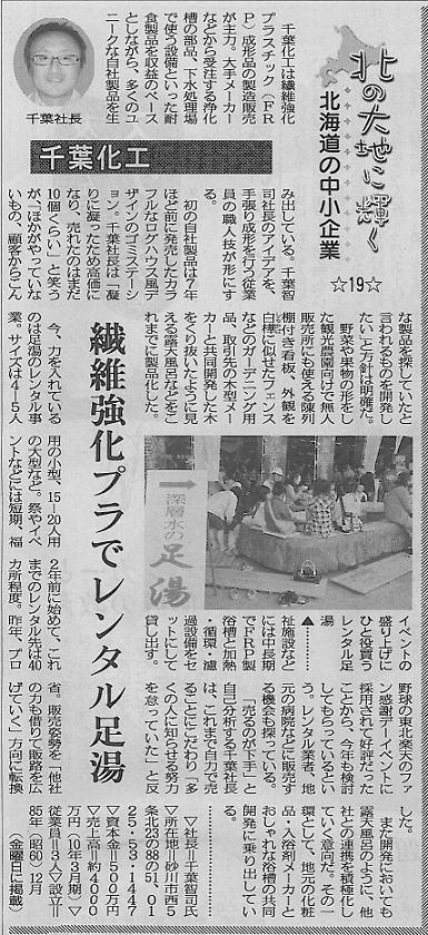 101022日刊工業新聞