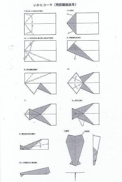 花 折り紙 よく飛ぶ折り紙飛行機 : atopit.blog95.fc2.com