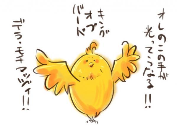 ゴールデン鳥