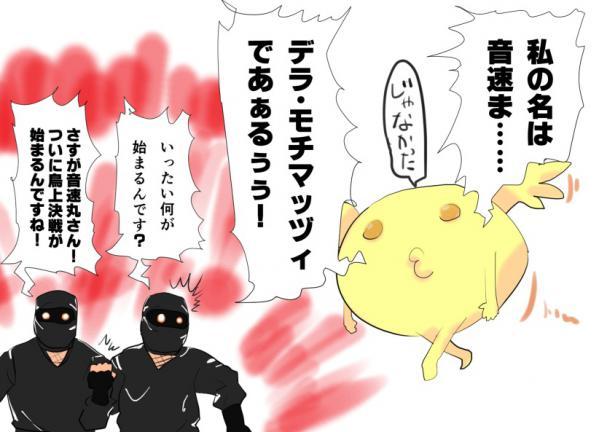 音速丸さんさんだー!!