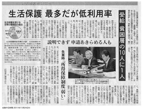 北陸中日新聞2011年11月24日付