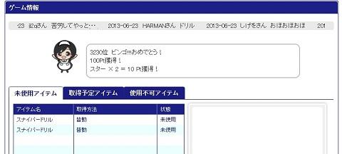 20130623_2.jpg