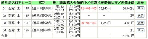 20130801_2.jpg