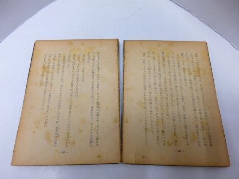 甲賀 三郎 ビルマの九官鳥 昭和17年