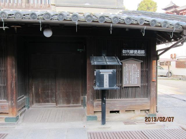 竹原市郵便局