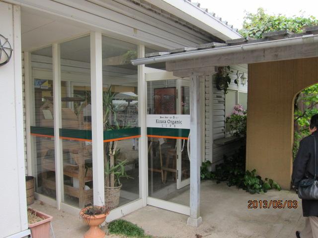 キララのレストラン