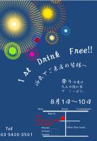 HANARE_祭り
