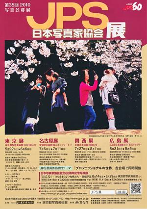 日本写真家協会JPS展