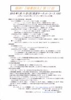 2015-01-11極寒耐久概要