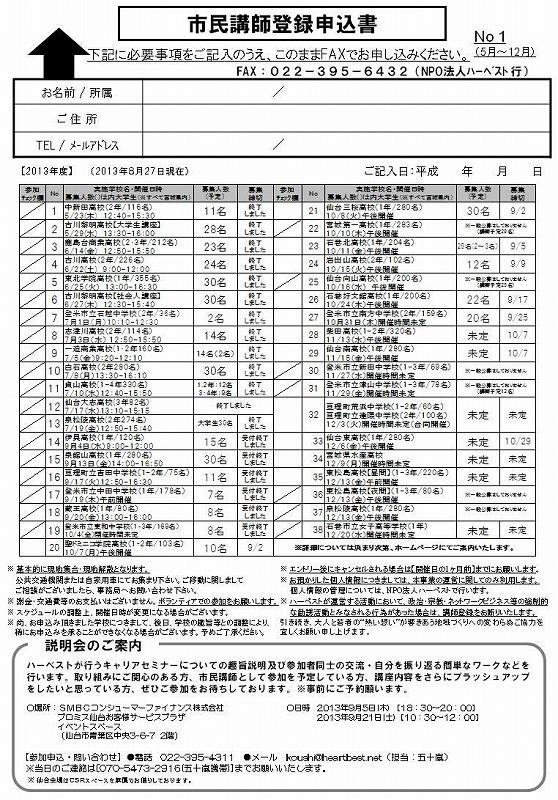 【2013年度】HB_CS_講師募集チラシ_20130827part1