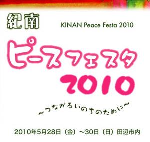 peace2010.jpg