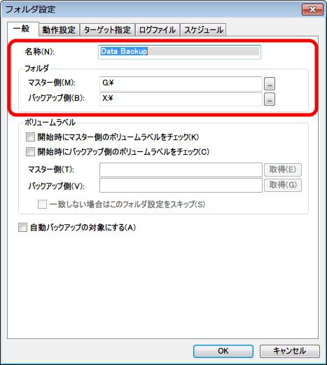 DiskMirroringTool Unicode - フォルダ設定 - 一般タブ