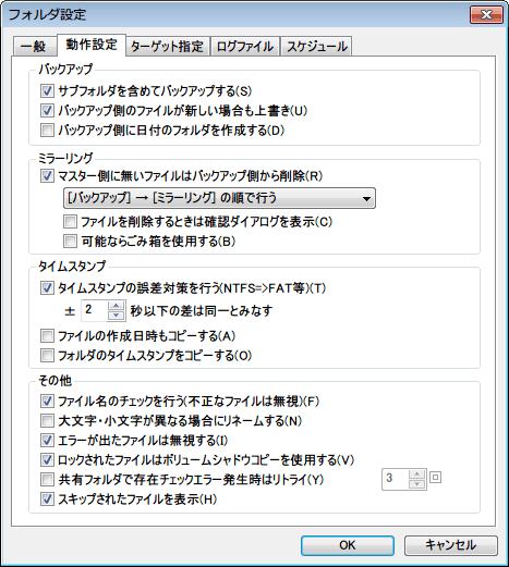 DiskMirroringTool Unicode - フォルダ設定 - 動作設定タブ