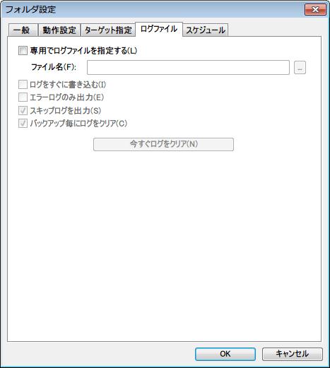 DiskMirroringTool Unicode - フォルダ設定 -ログファイルタブ