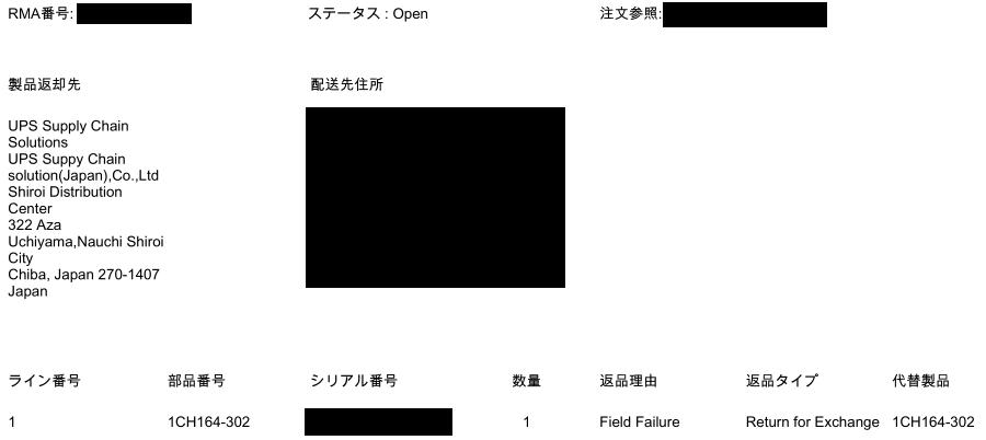 Seagate RMA - OrderConfirmation.pdf