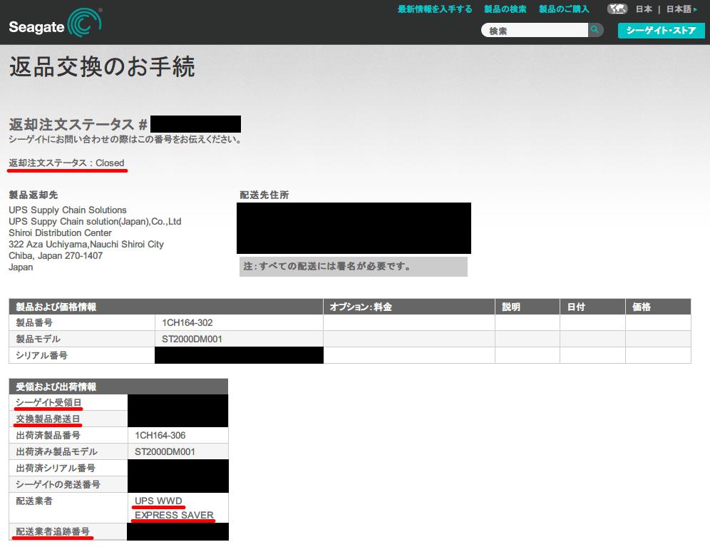 Seagate 返品システム 返品状況の確認画面 返却注文ステータス : Closed