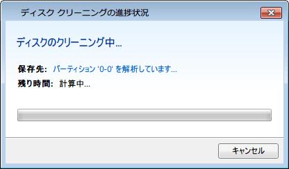Seagate DriveCleanser ディスク クリーニングの進捗状況画面 ディスクのクリーニング中...