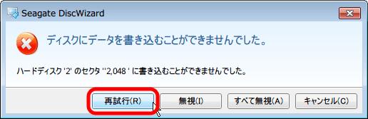 Seagate DriveCleanser 再試行(R)ボタンをクリック