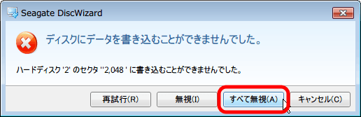 Seagate DriveCleanser すべて無視ボタンをクリック
