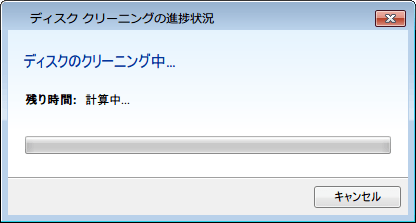 Seagate DriveCleanser エラーメッセージが消え、再度ディスク クリーニングの進捗状況画面表示