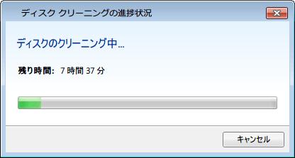 Seagate DriveCleanser ディスクのクリーニング中 残り時間: 7時間37分