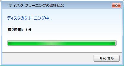 Seagate DriveCleanser ディスクのクリーニング中 残り時間: 5分