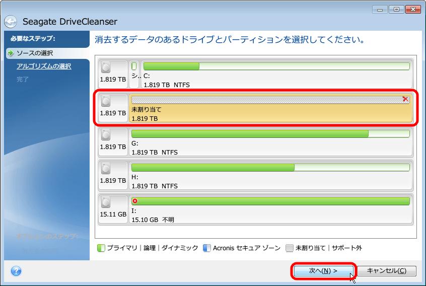 Seagate DriveCleanser 起動、先ほどボリューム(パーティション)削除したドライブを選択して次へ(N)ボタンをクリック