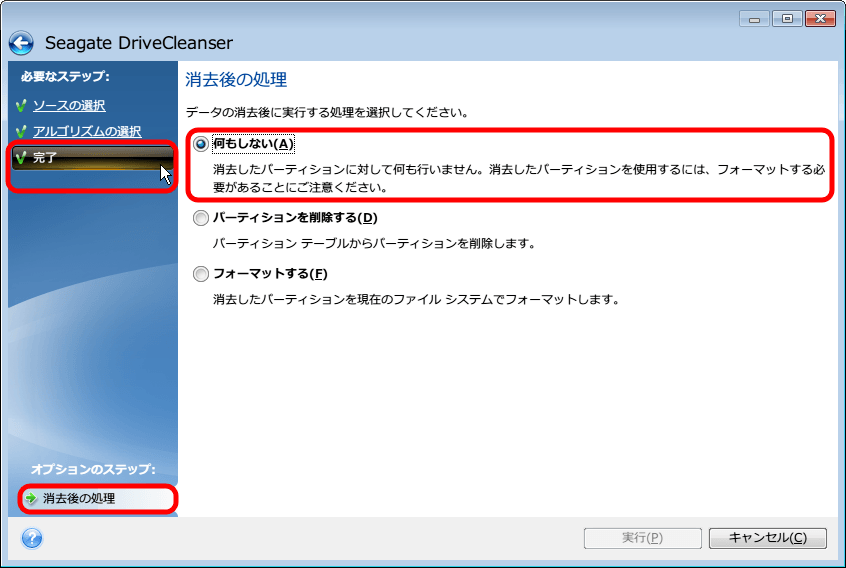 Seagate DriveCleanser - 消去後の処理画面 - 何もしない(A)を選択して完了をクリック