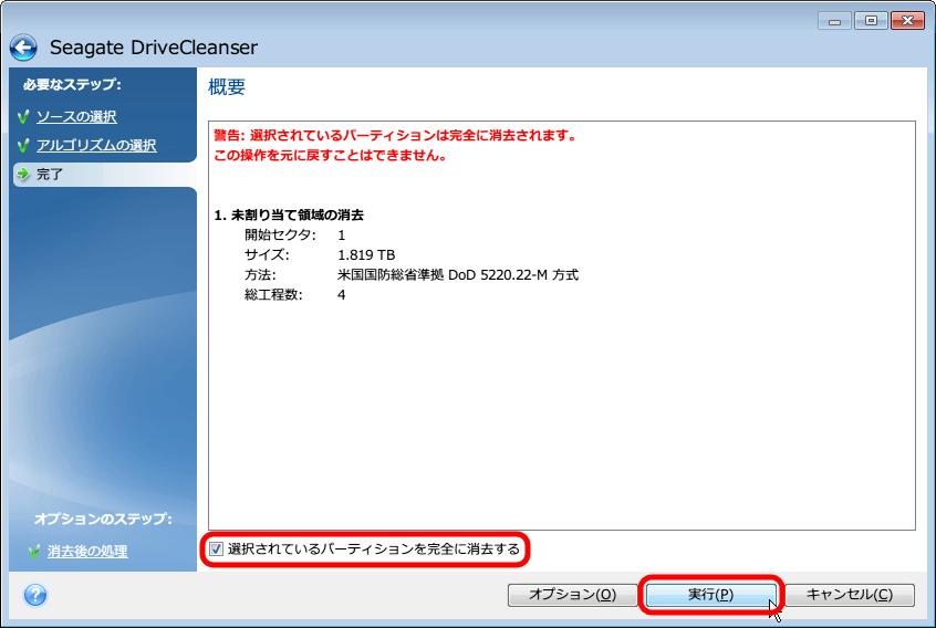 Seagate DriveCleanser - 概要画面 - 選択されているパーティションを完全に消去するにチェックマークを入れて実行(P)ボタンをクリック