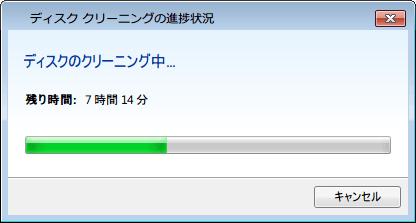 Seagate DriveCleanser ディスクのクリーニング中 残り時間: 7時間14分