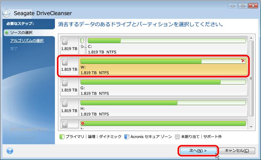 Seagate DriveCleanser - ソースの選択 - ドライブとパーティションの選択