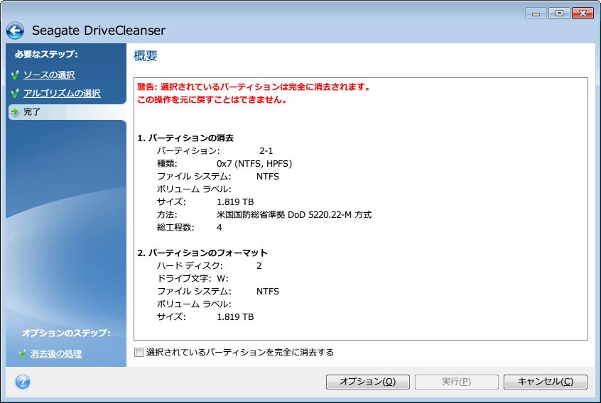 Seagate DriveCleanser - 概要画面