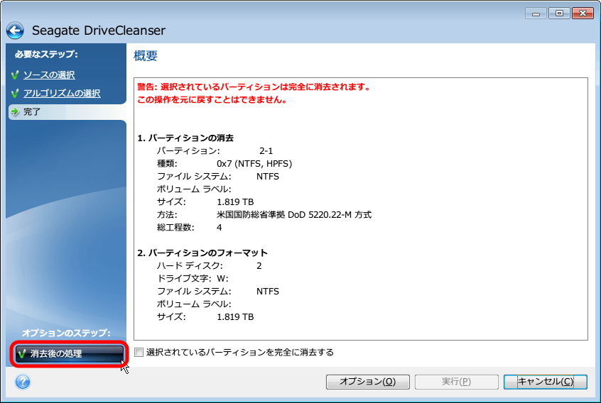 Seagate DriveCleanser - 消去後の処理をクリック