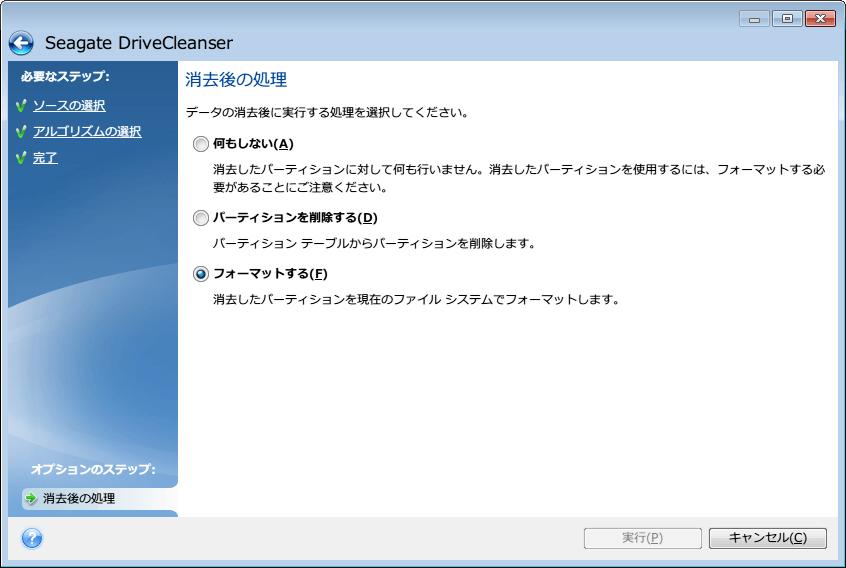 Seagate DriveCleanser - 消去後の処理 - フォーマットする(F) が選択された状態