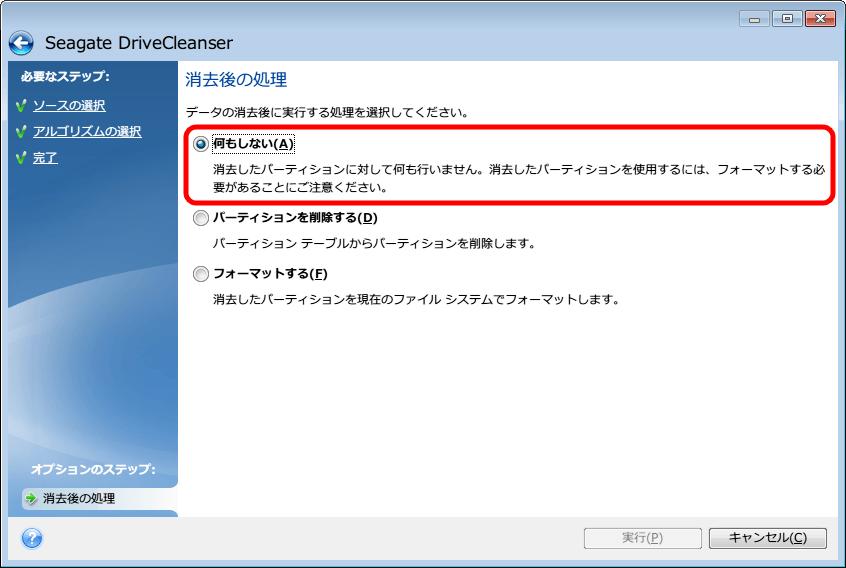 Seagate DriveCleanser - 消去後の処理 - 何もしない(A) に変更