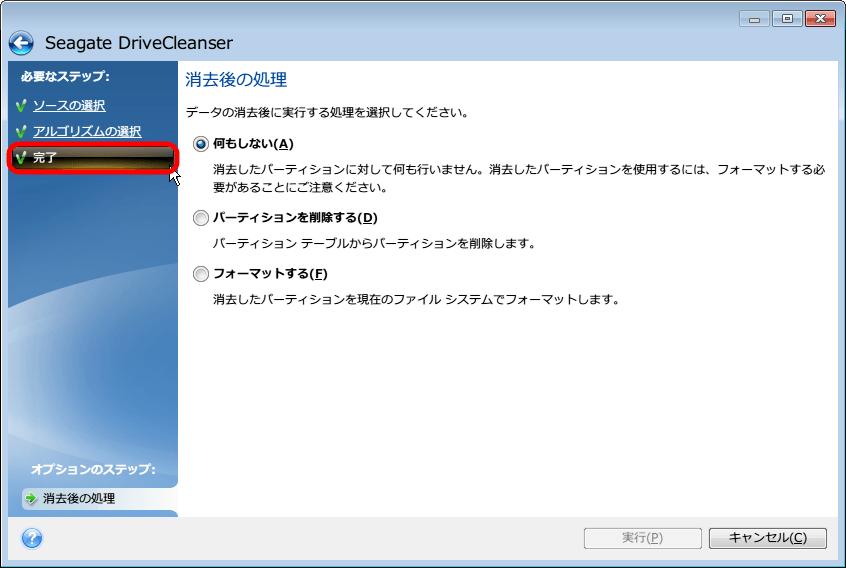 Seagate DriveCleanser - 消去後の処理 - 完了をクリック