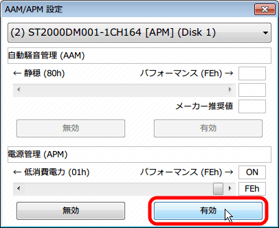 Seagate HDD ST2000DM001(Certified Repaired HDD) CrystalDiskInfo から AAM/APM 設定を開き、パフォーマンス(FEh)に変更