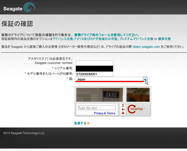 Seagate Webサイト 保証の確認ページ - Japan を選択