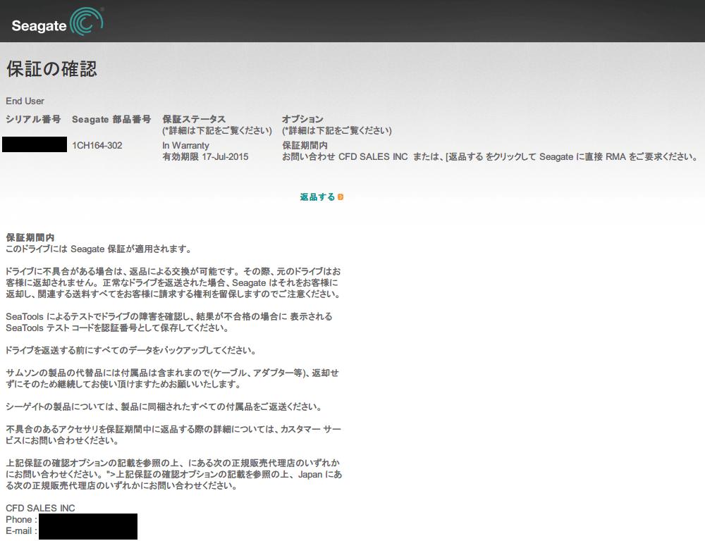 Seagate Webサイト 保証の確認ページ - 保証ステータスと有効期限