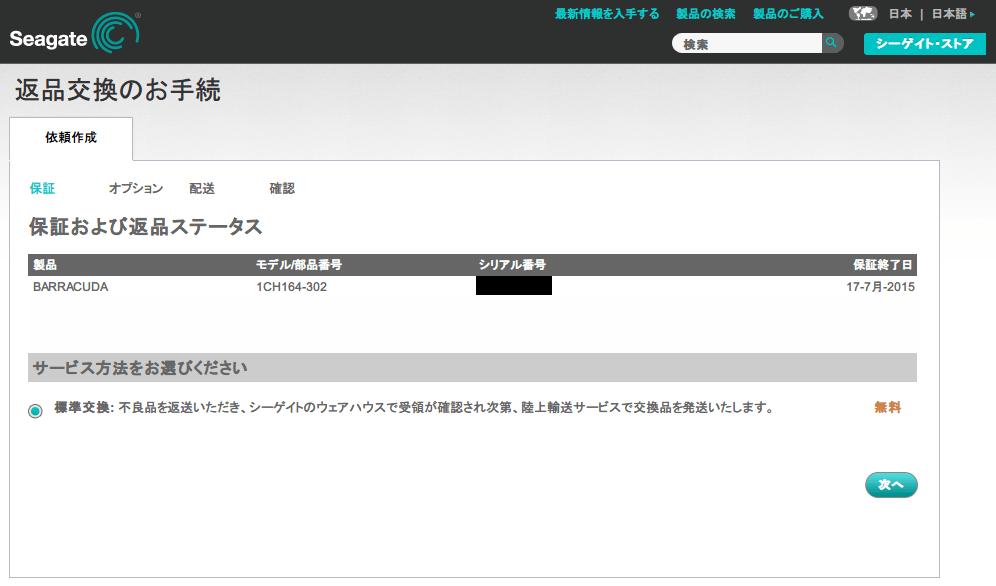 Seagate Webサイト - 返品交換のお手続(保証および返品ステータス)画面