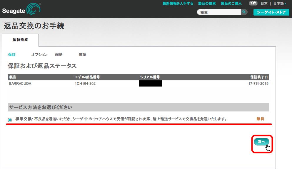 Seagate Webサイト - 返品交換のお手続(保証および返品ステータス)画面 - 標準交換を選択して次へボタンをクリック