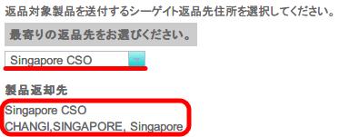Seagate Webサイト - 返品交換のお手続 - 配送先住所入力画面 - 製品返却先 Singapore CSO (CHANGI, SINGAPORE, Singapore)