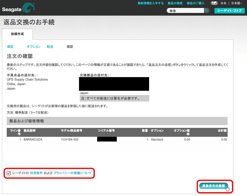 Seagate Webサイト - 返品交換のお手続 - 注文の確認画面 返品注文の送信ボタンをクリック