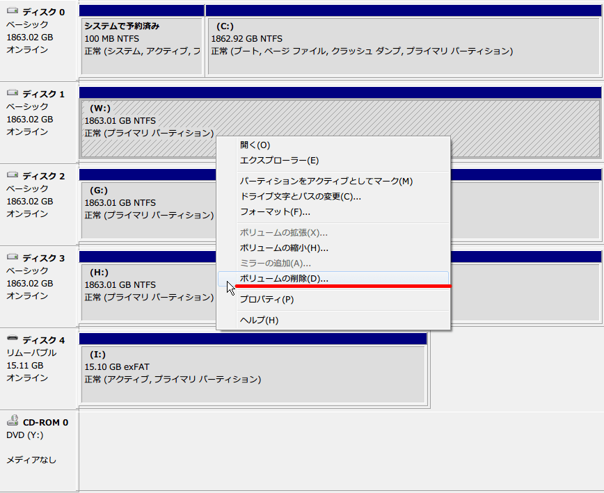 ディスクの管理 - 右クリックからボリュームの削除(D)...をクリック